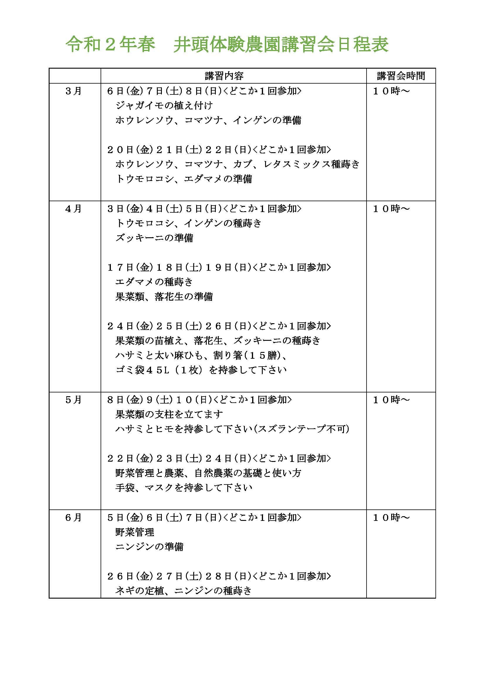 2020spring_koushuukai